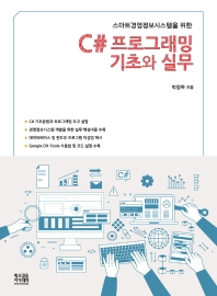 스마트경영정보시스템을 위한 C# 프로그래밍 기초와 실무