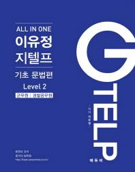이유정 지텔프 Level 2: 기초 문법편