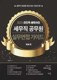 2021 이진욱 세무사의 세무직 공무원 실무면접 가이드: 국세편