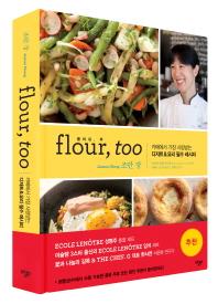 Flour, too(플라워, 투)
