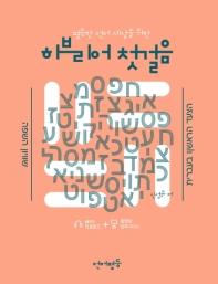 평등한 언어세상을 위한 히브리어 첫걸음
