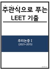 주관식으로 푸는 LEET 기출: 추리논증. 1(2021~2015)