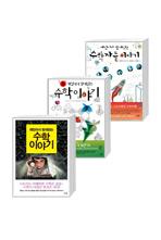 재밌어서 밤새읽는 수학자들 이야기 시리즈[전3권]