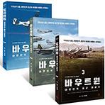 건들건들 컬렉션 바우트원 1-3권