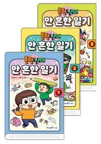 흔한남매 안 흔한 일기 1~3권 세트(전 3권)