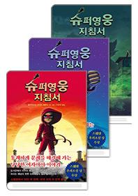 슈퍼영웅 지침서 1~3권 세트(전 3권)
