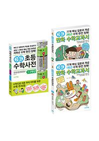 개념연결 초등수학사전 + 만화수학교과서(초등 1~2학년)