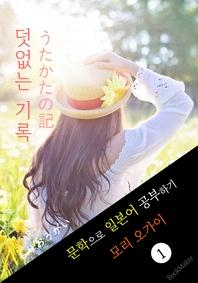 덧없는 기록 (うたかたの記)  모리 오가이  문학으로 일본어 공부하기!