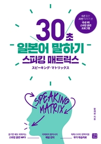 [epub3.0]스피킹 매트릭스 : 30초 일본어 말하기