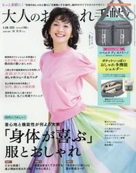오토나노오샤레테쵸우 大人のおしゃれ手帖 2020.06