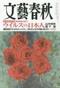 문예춘추 文藝春秋 2020.06