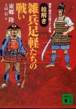 (繪解き)雜兵足輕たちの戰い 歷史.時代小說ファン必携
