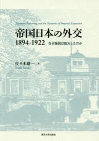 帝國日本の外交1894-1922 なぜ版圖は擴大したのか
