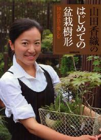山田香織のはじめての盆栽樹形 10の景色を樂しむ
