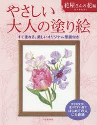 やさしい大人の塗り繪 塗りやすい繪で,はじめての人にも最適 花屋さんの花編