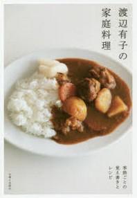 渡邊有子の家庭料理 季節ごとの覺え書きとレシピ