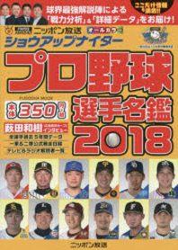 ショウアップナイタ-プロ野球選手名鑑 2018