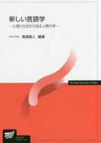 新しい言語學 心理と社會から見る人間の學