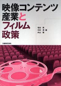 映像コンテンツ産業とフィルム政策
