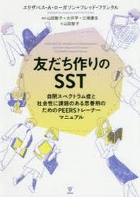 友だち作りのSST 自閉スペクトラム症と社會性に課題のある思春期のためのPEERSトレ-ナ-マニュアル