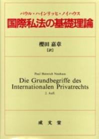 國際私法の基礎理論 2版
