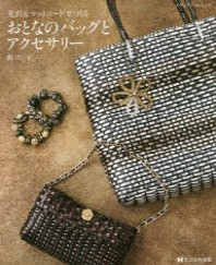 光澤&マットコ-ドでつくるおとなのバッグとアクセサリ-