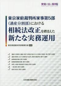 東京家庭裁判所家事第5部(遺産分割部)における相續法改正を踏まえた新たな實務運用