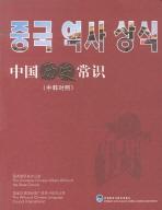 중국 역사 상식(중한대조) 中國歷史常識(中韓對照)