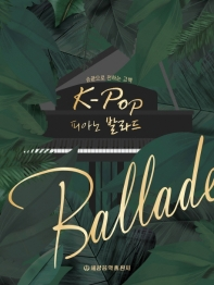 손끝으로 전하는 고백 K-Pop 피아노 발라드