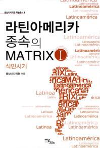 라틴아메리카 종속의 Matrix. 1: 식민시기