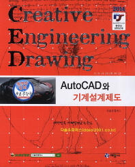 KS규격에 따른 AutoCAD와 기계설계제도(2014)