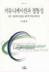 커뮤니케이션과 정통성(나남신서 660)
