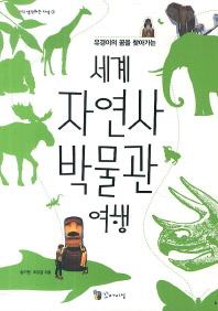 유경이의 꿈을 찾아가는 세계 자연사 박물관 여행
