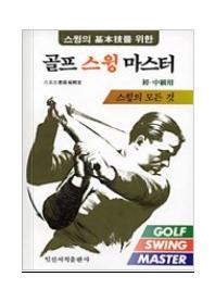 골프 스윙 마스터(스윙의 기본기를 위한)