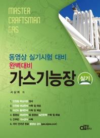 완벽대비 가스기능장 실기(2021)