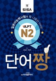 일본어능력시험에 꼭 나오는JLPT N2 단어짱