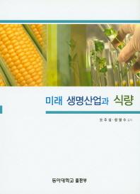 미래 생명산업과 식량
