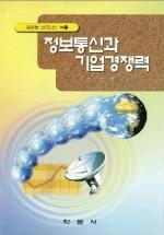 정보통신과 기업경쟁력