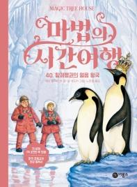 마법의 시간여행. 40: 황제 펭귄의 얼음왕국