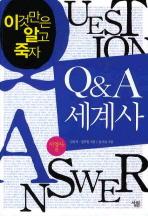Q&A 세계사: 서양사 편