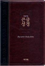 큰글성경(대)(단본)(투톤블랙)(색인)(개역개정4판)