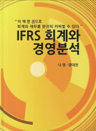 IFRS 회계와 경영분석