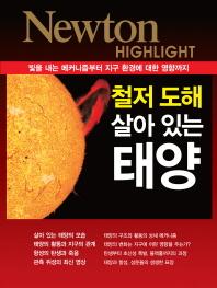 철저도해: 살아 있는 태양