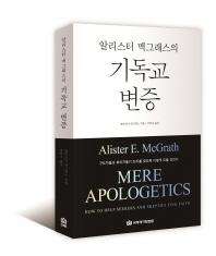 알리스터 맥그래스의 기독교 변증