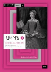 선녀여왕. 3: 브리토마트 또는 정결의 전설