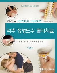 척추 정형도수 물리치료