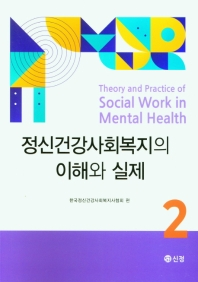 정신건강사회복지의 이해와 실제. 2