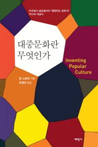 대중문화란 무엇인가