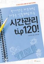 시간관리 tip 120