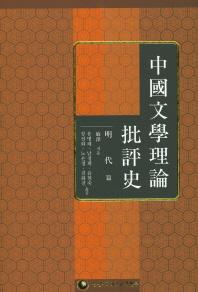 중국문학이론 비평사: 명대편